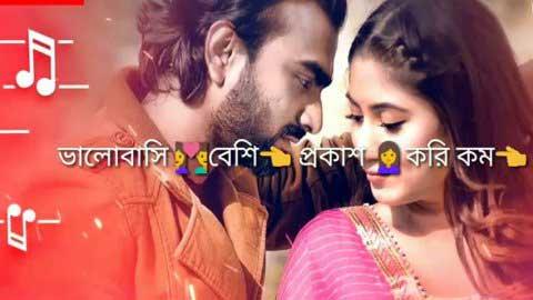 Couple Romantic Bengali
